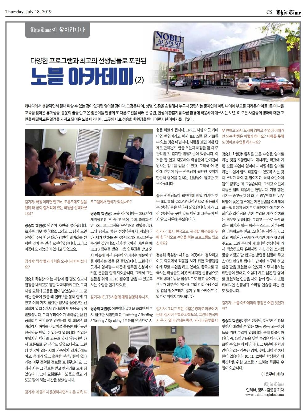 노블아카데미 2편(디스타임).pdf_page_1.jpg