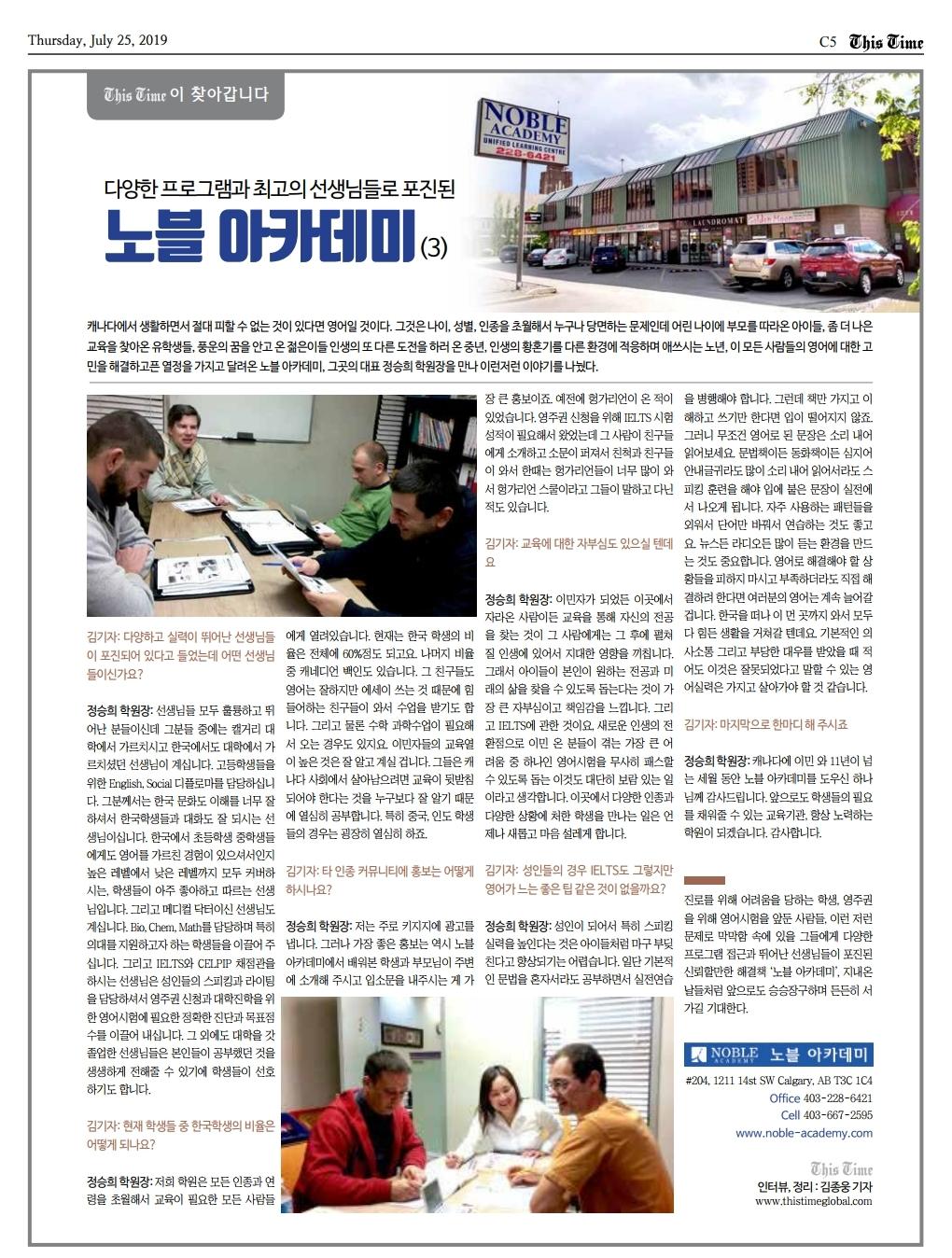 노블아카데미 3편(디스타임).pdf_page_1.jpg