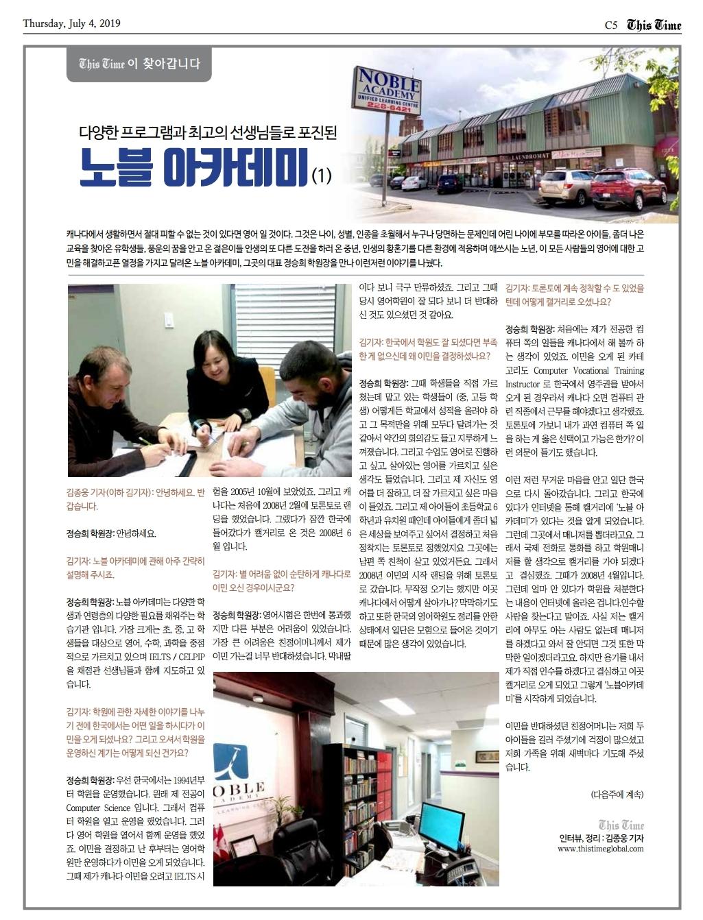 노블아카데미 1편(디스타임).pdf_page_1.jpg