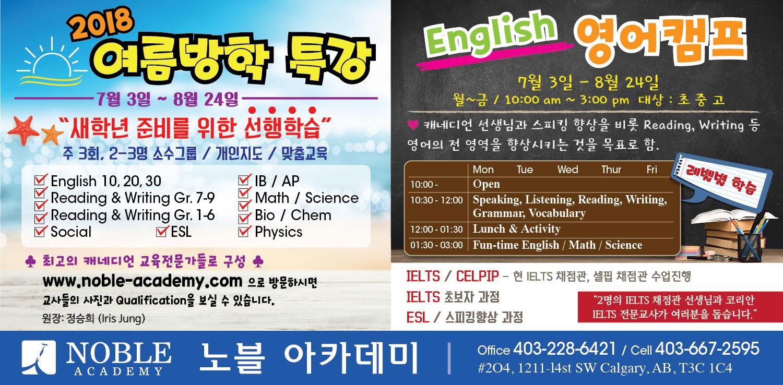 2018 여름방학 특강, 영어캠프.jpg
